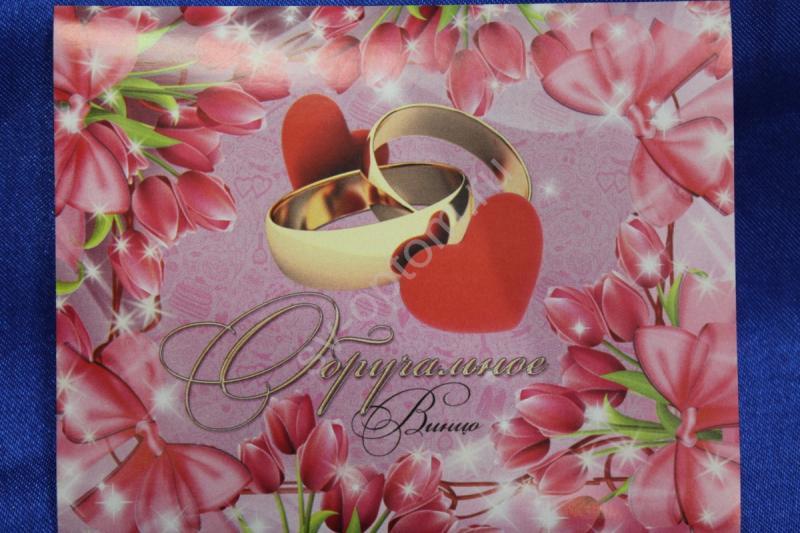 Наклейка на вино арт. 049-016