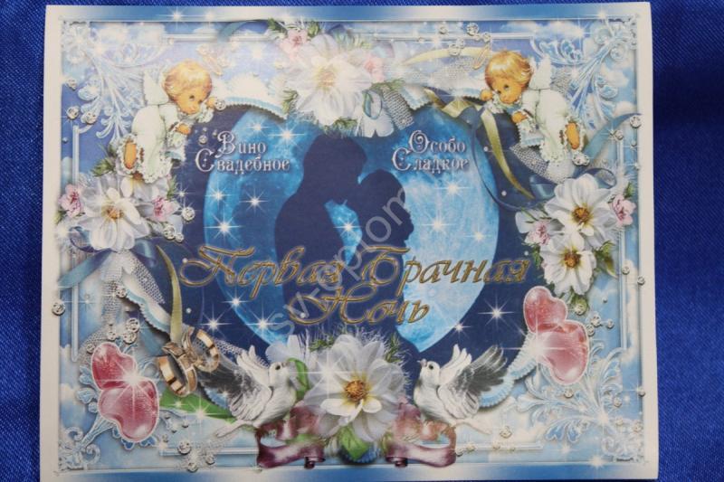 Наклейка на вино арт. 049-020