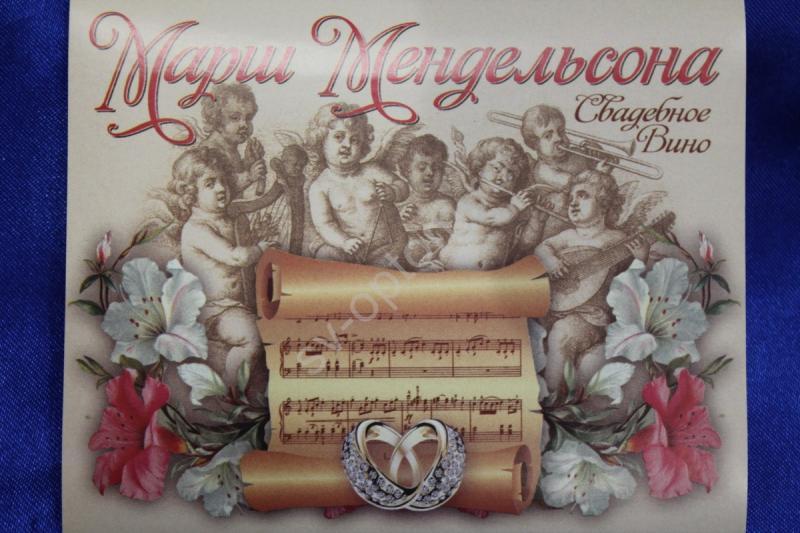 Наклейка на вино арт. 049-021