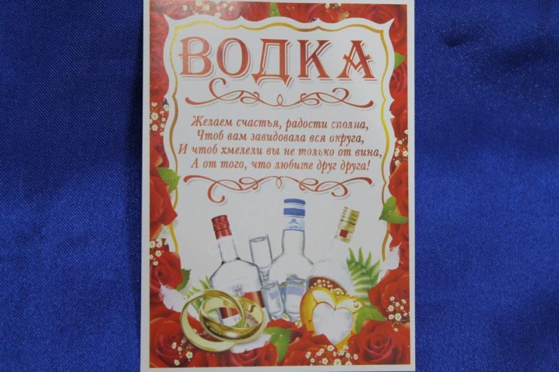 Наклейка на водку арт. 049-065