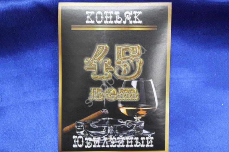 """Наклейка на Коньяк """"Юбилейный 45лет"""",  арт.049-023"""