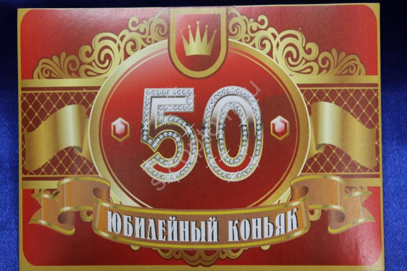 """Наклейка на коньяк """"Юбилейный 50 лет"""", арт. 049-030"""