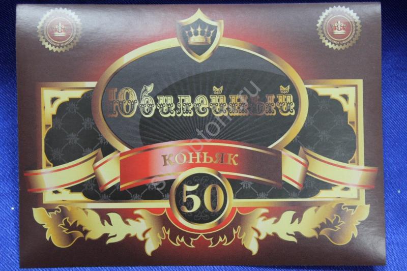 """Наклейка на коньяк """"Юбилейный 50 лет"""", арт. 049-032"""