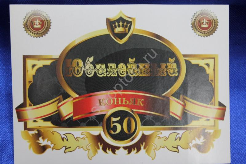 """Наклейка на коньяк """"Юбилейный 50лет"""", арт. 049-029"""