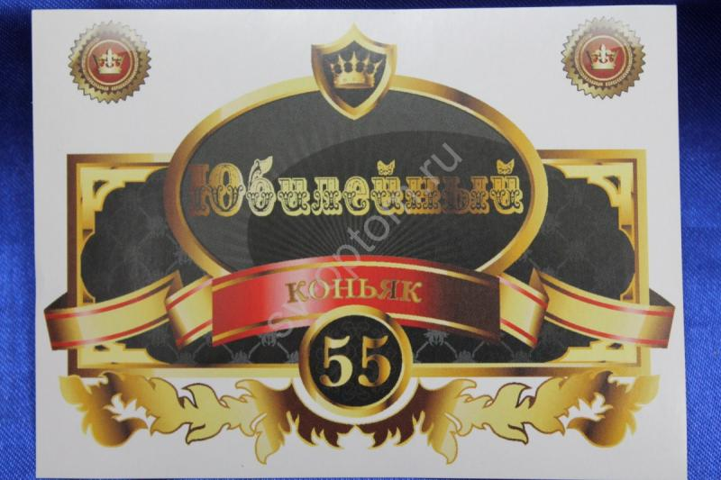 """Наклейка на коньяк """"Юбилейный 55лет"""",  арт. 049-028"""