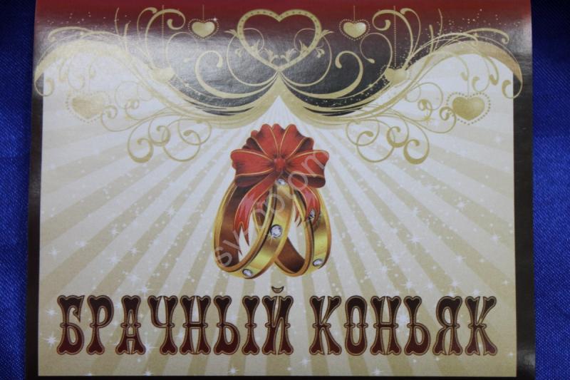 Наклейка на коньяк арт. 049-027