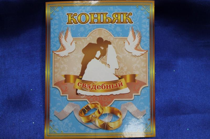 Наклейка на коньяк Свадебный , арт. 049-033