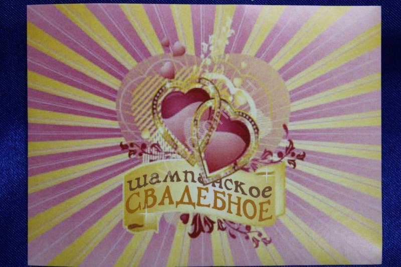Наклейка на шампанское арт. 049-039