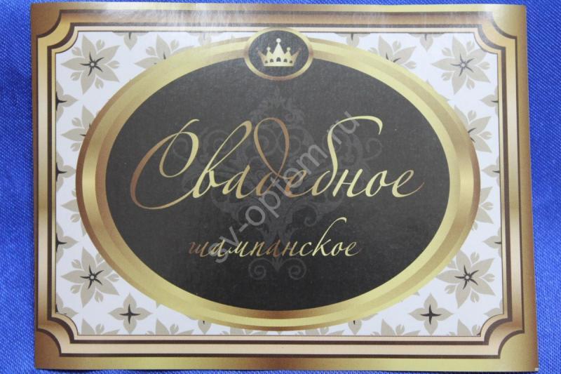 Наклейка на шампанское арт. 049-041