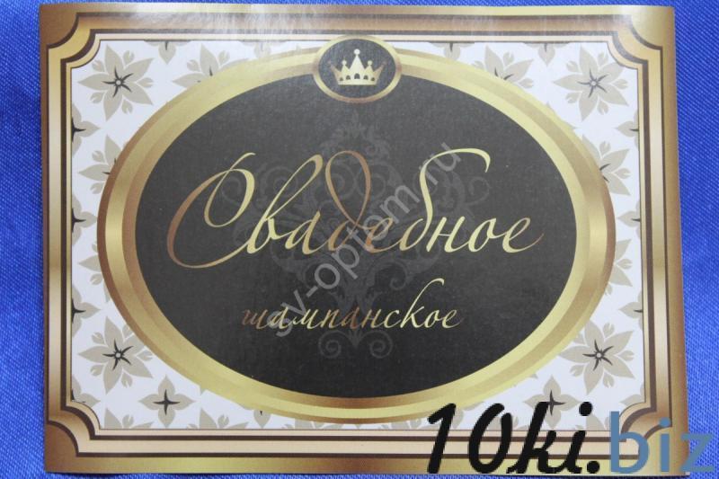 Наклейка на шампанское арт. 049-041 Этикетки, украшения на бутылки в России