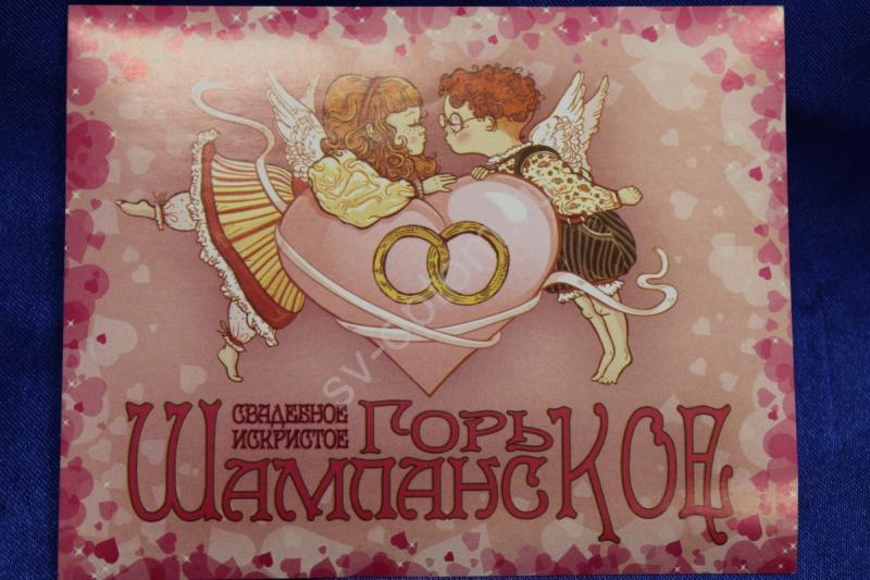 Наклейка на шампанское арт. 049-046