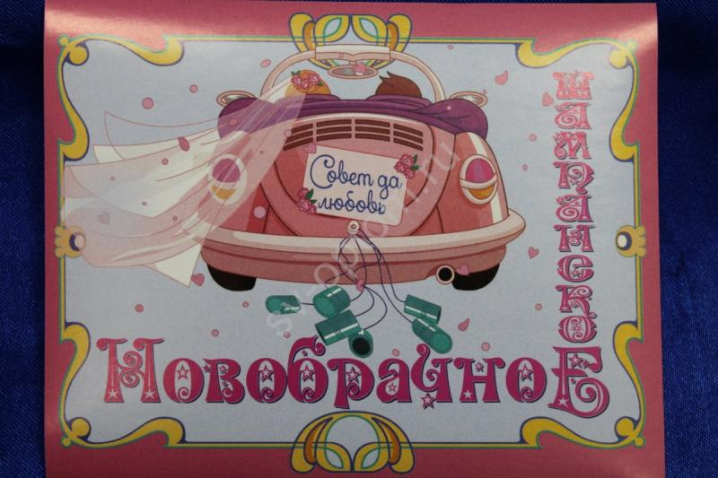 Наклейка на шампанское арт. 049-047