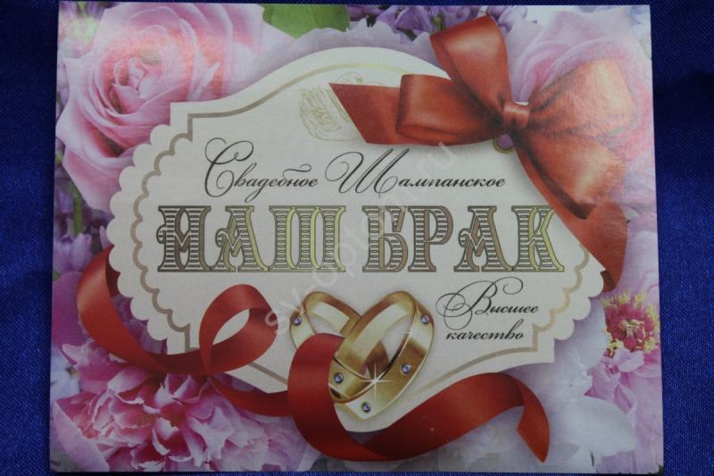Наклейка на шампанское арт. 049-049