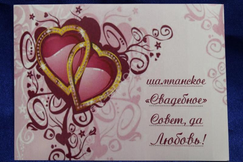 Наклейка на шампанское арт. 049-056