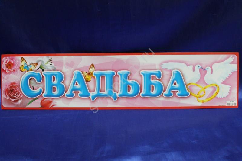 """Наклейки на номера """"Свадьба"""" арт. 125-010"""
