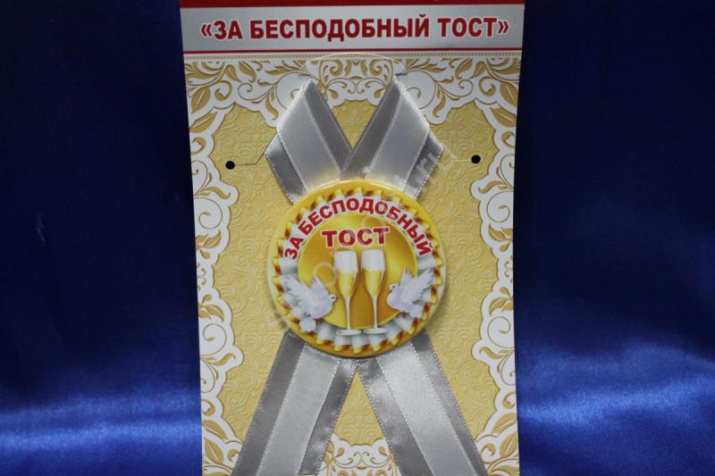 """Орден """"За бесподобный тост"""" арт. 54.61.017"""