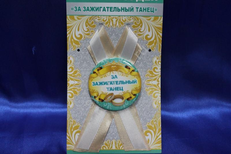 """Орден """"За зажигательный танец"""" арт. 54.61.019"""