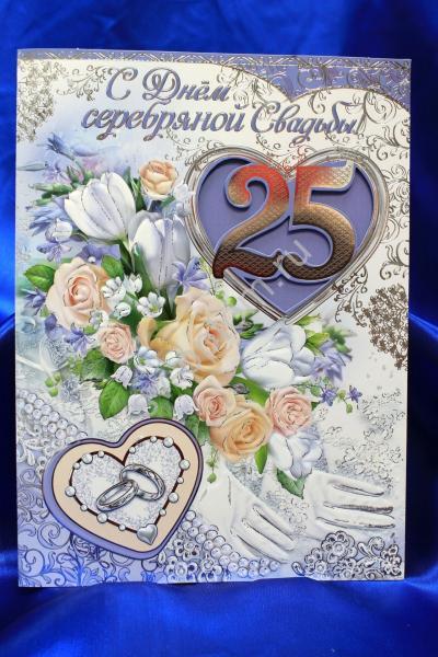 """Открытка """"С 25 Годовщиной Свадьбы"""", Ассорти 068-008"""