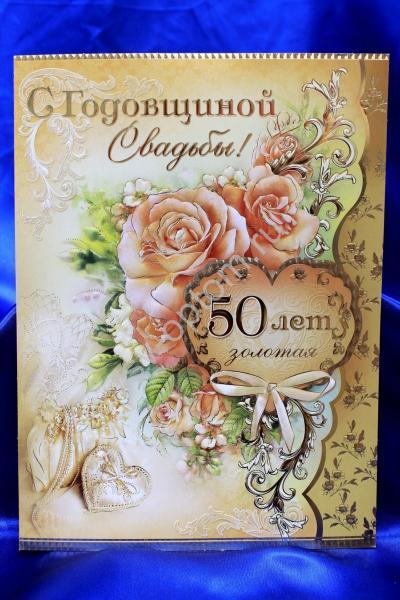 """Открытка """"С 50 Годовщиной Свадьбы"""", Ассорти 068-011"""