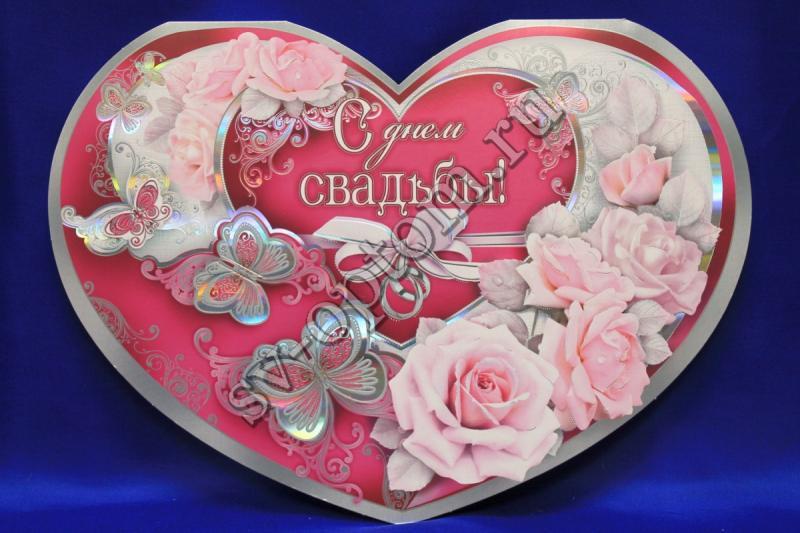 """Открытка """"С Днем Свадьбы"""", 048.486"""