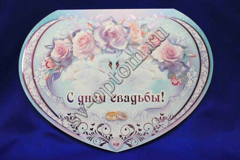 """Открытка-матрешка """"С Днем Свадьбы"""" 068-013"""