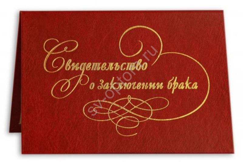Папка А5 бумвинил Свидетельство о браке, красная арт. 116-002