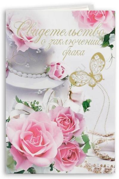 Папки А5, для свидетельства о браке арт. 116-018