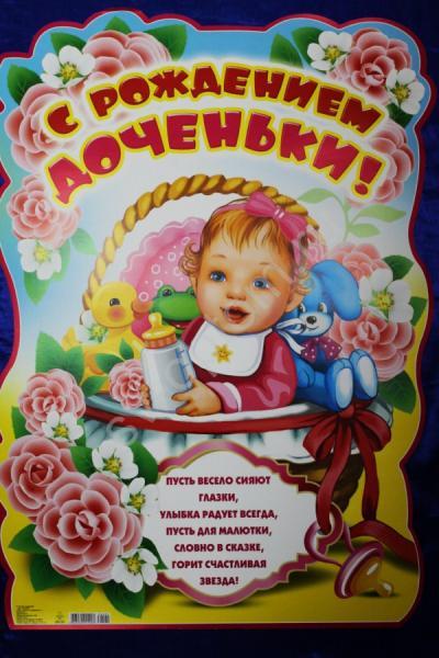 """Плакат """"С рождением доченьки"""" арт. 084.581"""