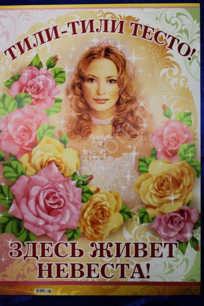 """Плакат """"Тили-тили тесто, здесь живет невеста"""" арт. 084.384"""
