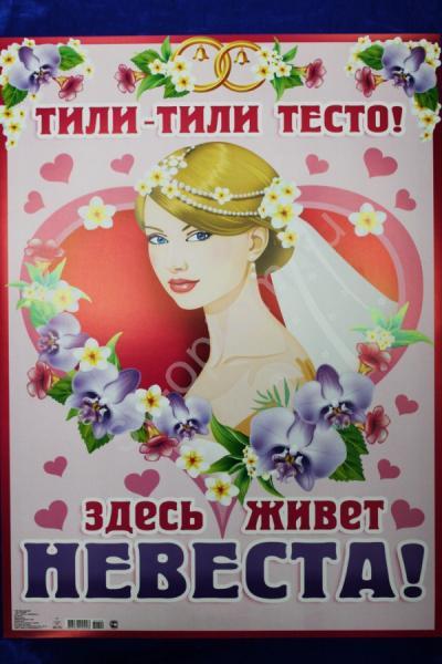 """Плакат """"Тили-тили тесто, здесь живет невеста"""" арт. 084.702"""