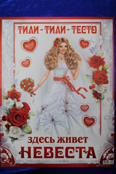 """Плакат """"Тили-тили тесто, здесь живет невеста"""" арт. Р2-135"""