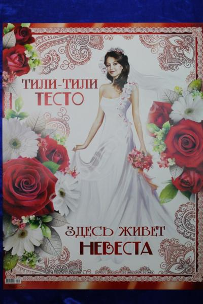 """Плакат """"Тили-тили-тесто, здесь живет невеста"""" арт. 640-103"""