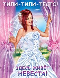 """Плакат """"Тили-тили-тесто! здесь живёт невеста!"""" 1ПЛ-388 арт093-011"""