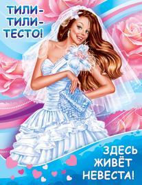 """Плакат """"Тили-тили-тесто! здесь живёт невеста!"""" 1ПЛ-391 арт. 093-015"""