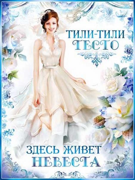 """Плакат """"Тили-тили-тесто! здесь живёт невеста!"""" Р2-129 арт.093-010"""