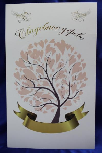 Плакат Дерево пожеланий (картон,большой) №2