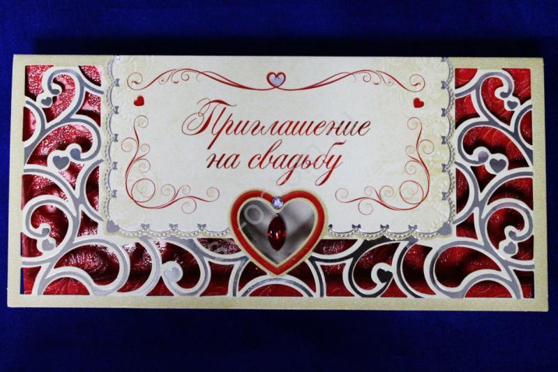 Приглашение (в упаковке 10 шт. цена за 1 упаковку) арт. 62.644