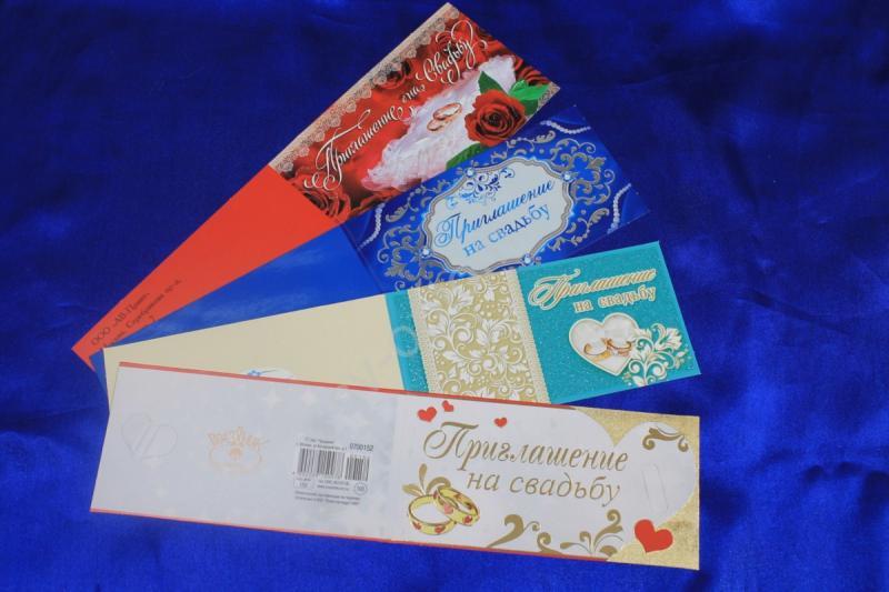 """Приглашение на Свадьбу """"Классика"""" в ассортименте. (В упаковке 20 штук, цена за 1 упаковку.) арт.065-013"""