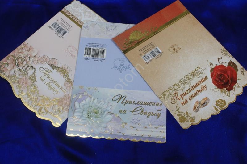"""Приглашение на Свадьбу, три сложения,""""Цветы"""" в ассортименте (В упаковке 10 штук, цена за 1упаковку) арт. 065-024"""