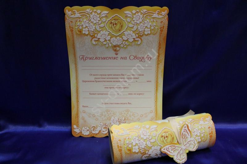 Приглашение свиток арт. 62.738 (в упаковке 10 шт, цена за 1 упаковку)