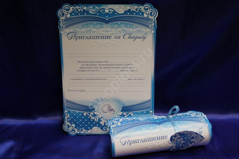 Приглашение свиток арт. 62.742 (в упаковке 10 шт, цена за 1 упаковку)