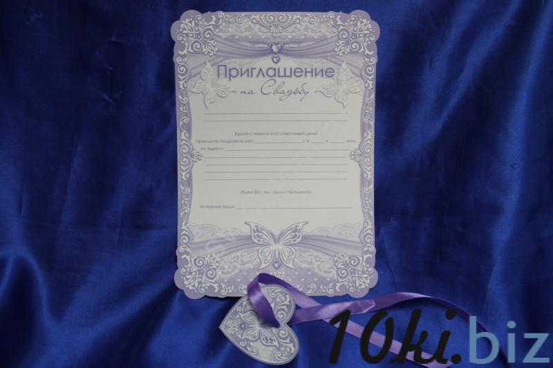 Приглашение-свиток (в упаковке 10 шт. цена за 1 упаковку)  арт. 98-012 Свадебные приглашения и рассадочные карточки в России