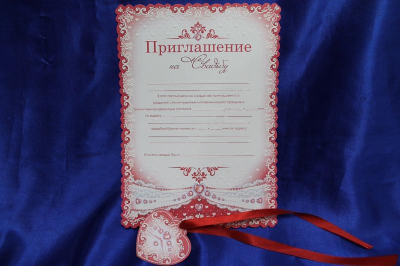 Приглашение-свиток (в упаковке 10 шт. цена за 1 упаковку) арт. 98-013