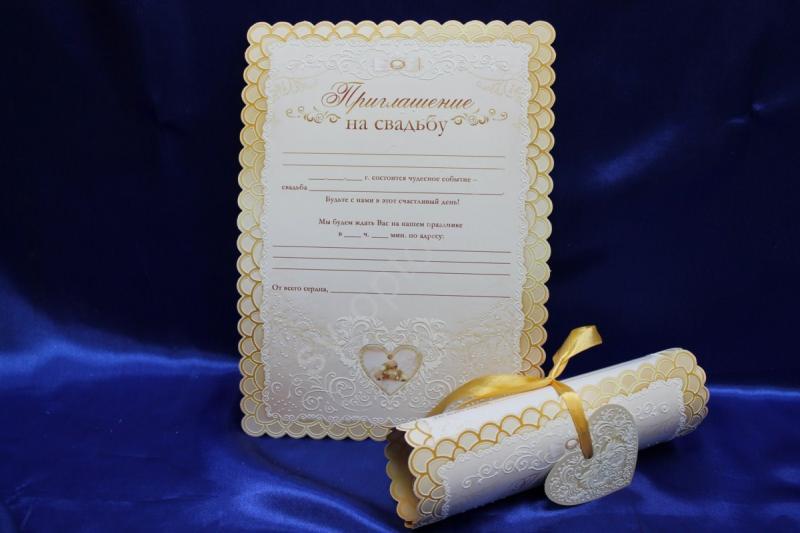 Приглашение-свиток арт. 62.663 (в упаковке 10 шт, цена за 1 упаковку)