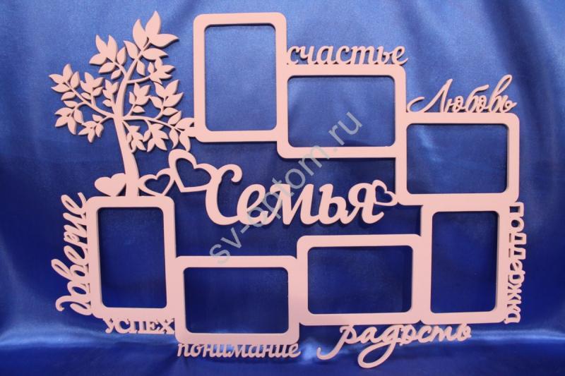 Рамка для семейных фото (7шт 10х15). Дерево, 69х59см, сиренивый арт. 007-026