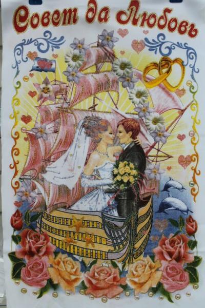 """Рушник """"Жених и невеста на корабле"""" (длина 1,5 м) арт. 070-203"""