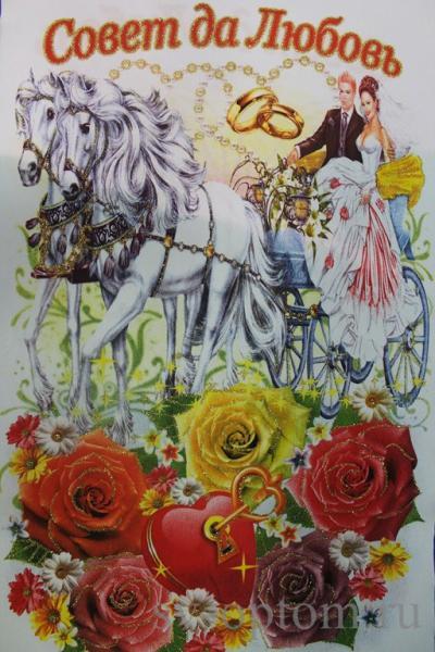"Рушник ""Молодожены в карете"", дл. 1,5 м .  арт.070-205"