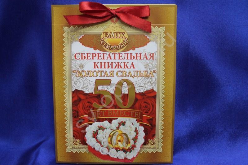 """Сберегательная книжка """"Золотая свадьба 50 лет"""" арт. 47.316"""