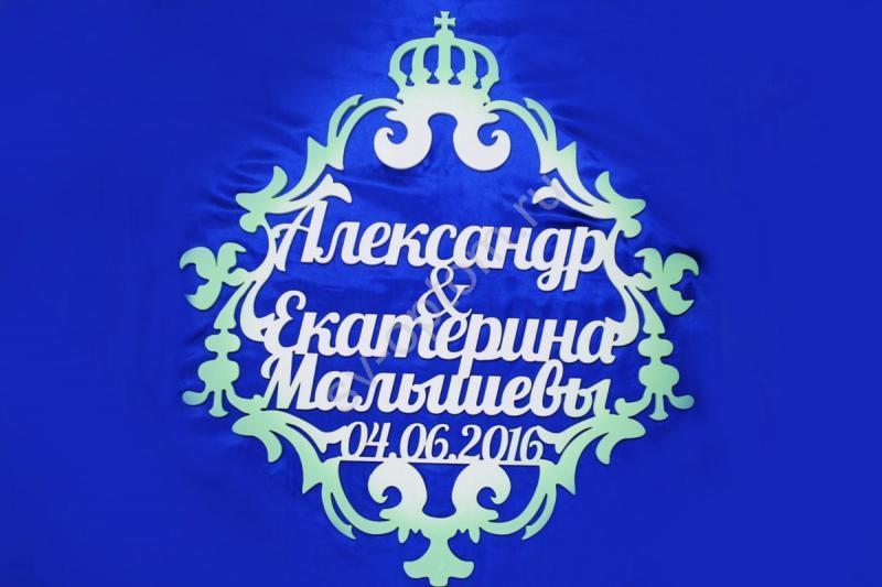 Свадебный герб, бело-салатовый мат. (цвет, инициалы под заказ) арт. 007-078