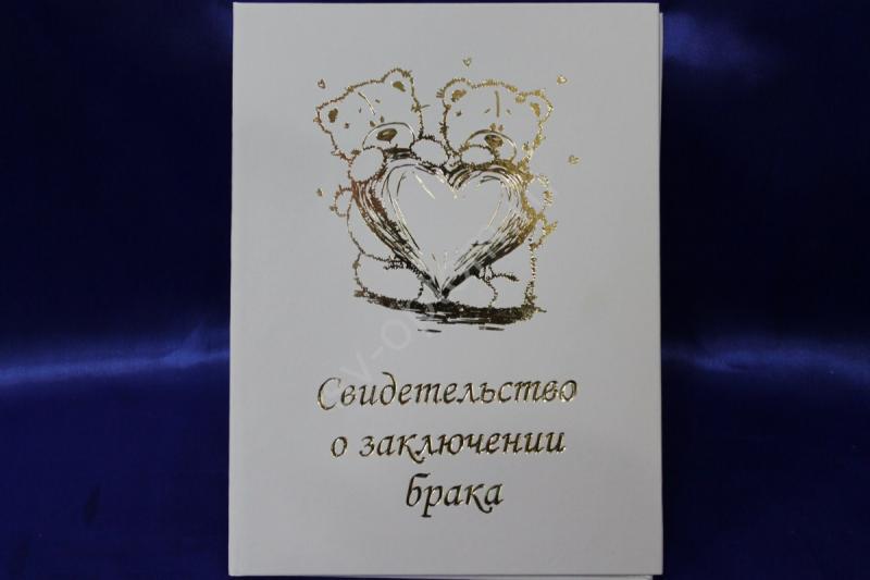 """Свидетельство """"Два мишки с сердцем"""" бело-золотое арт. 114-211"""